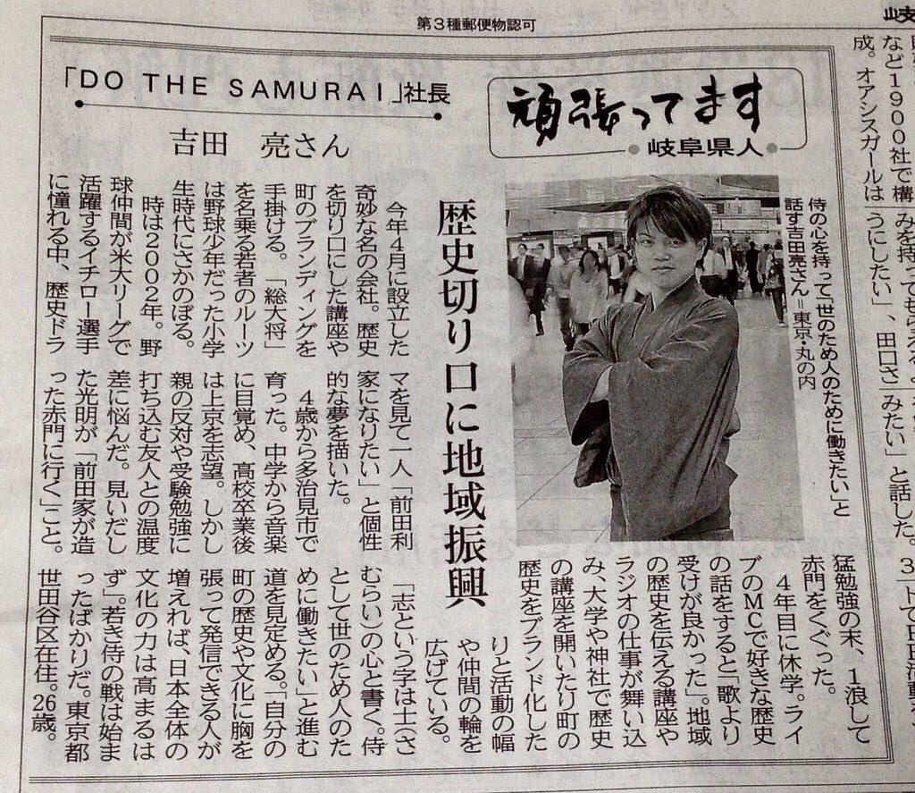 岐阜新聞画像