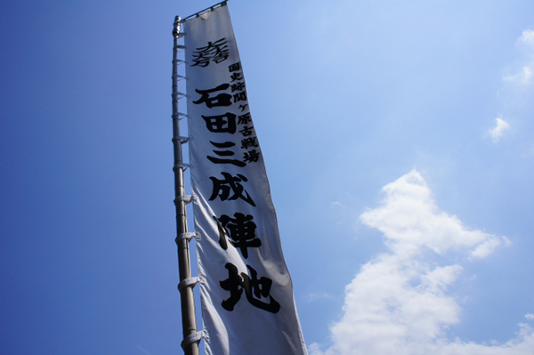 関ヶ原 石田三成陣跡