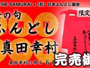 「真田幸村 辞世の句 ふんどし」 好評につき3日で完売!