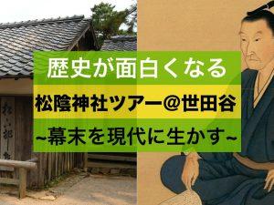 4/30(日)に歴史が面白くなる松陰神社ツアー@世田谷を開催します。
