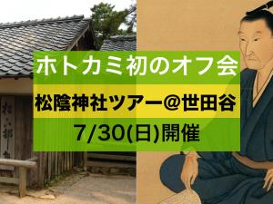 ホトカミ初のオフ会(東京)が7/30(日)開催決定!