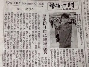 《瓦版》総大将RYO!が岐阜新聞に取り上げられました。