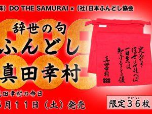 【真田幸村「辞世の句」ふんどし、命日に限定発売!】プレスリリース配信しました。