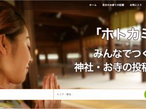 """【御朱印・神社仏閣マニア向け】""""ご祭神検索""""機能を追加。お参りの記録投稿サイト「ホトカミ」デザインを刷新。"""