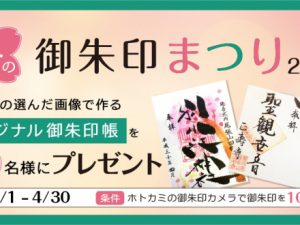 【プレスリリース】自宅でデジタル御朱印帳をつくる「春の御朱印まつり」を開催