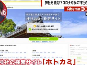 千原ジュニアさんの「ABEMA的ニュースショー」にホトカミが取り上げられました