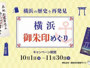 【プレスリリース】横浜市との共同事業「横浜御朱印めぐり」を10月1日より実施
