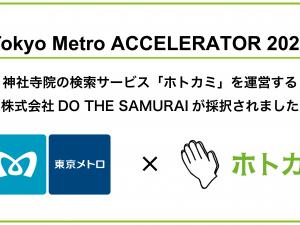 【プレスリリース】「Tokyo Metro ACCELERATOR 2020」に株式会社DO THE SAMURAIが採択されました