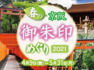 【プレスリリース】春の京阪・御朱印めぐり2021」投稿キャンペーンを、御朱印・参拝記録SNS「ホトカミ」にて実施