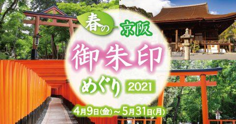 春の京阪・御朱印めぐり2021メイン画像