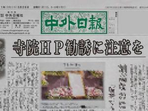 【メディア掲載】中外日報一面にホトカミ公式アカウント制度が取り上げられました