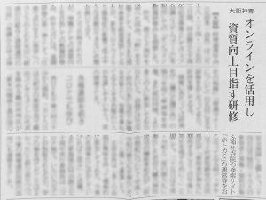 【メディア掲載】神社新報に代表・吉田の講演を取り上げていただきました