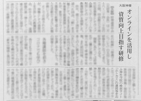 神社新報令和3年4月5日3面